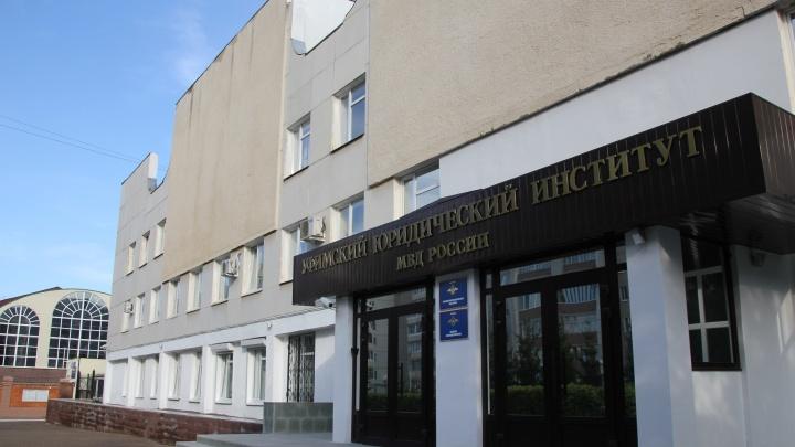 В Уфе в институте МВД почти 600 тысяч рублей выплатили двум фиктивным профессорам