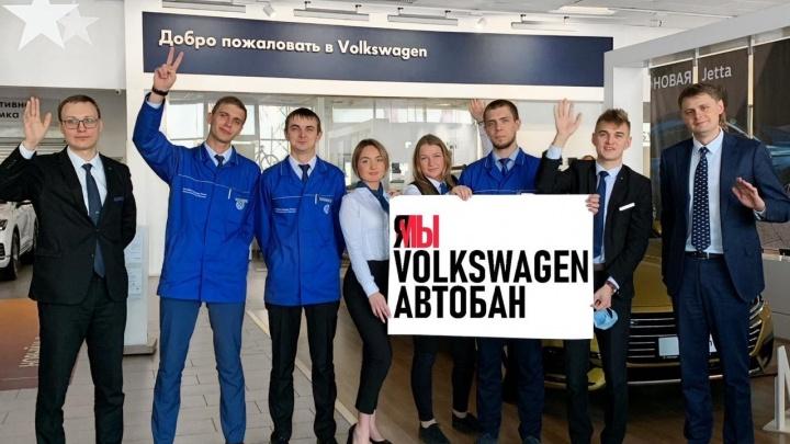 Дилеры Volkswagen объявили специальные условия на сервис и покупку автомобилей