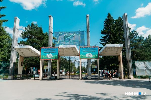 В мае парку исполнилось 80 лет, но отпраздновать юбилей не удалось из-за коронавируса