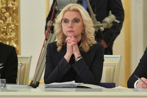 """По словам Татьяны Голиковой, проблемы с местами для лечения пациентов есть в <nobr class=""""_"""">10 регионах</nobr>"""