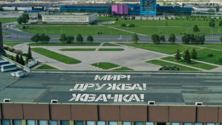 «Мир! Дружба! Жвачка!»: кто оставлял таинственные послания на крышах домов?