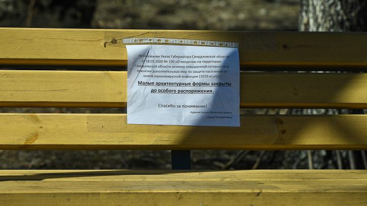 На набережной Исети запретили сидеть на скамейках и качаться на качелях