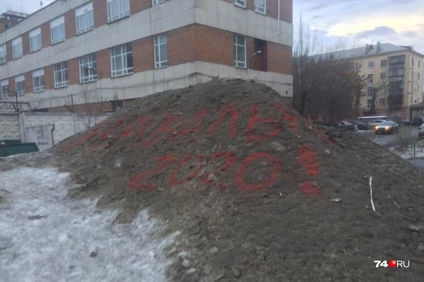 Вот так жители дома на Дзержинского, 104 надеялись добиться вывоза кучи из своего двора