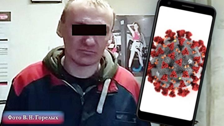 Полицейские задержали слесаря, который рассылал уральцам фейковые новости о коронавирусе