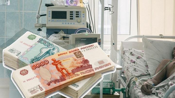 Коронавирусный бюджет: сколько денег получила Свердловская область на новые койки и выплаты медикам