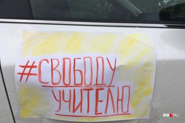 Сначала участники одиночных пикетов держали плакаты в руках, а потом обклеили ими одну из своих машин