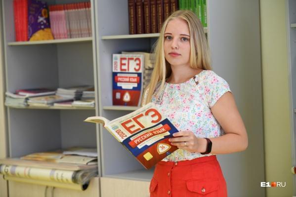 17-летняя Ева Гребенцова сдала русский язык и литературу на 100 баллов