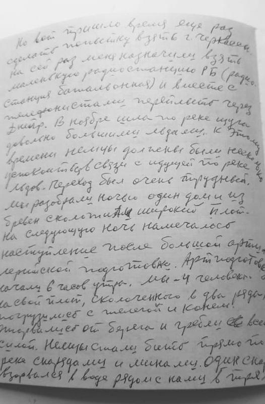 Одна из страниц дневника героя