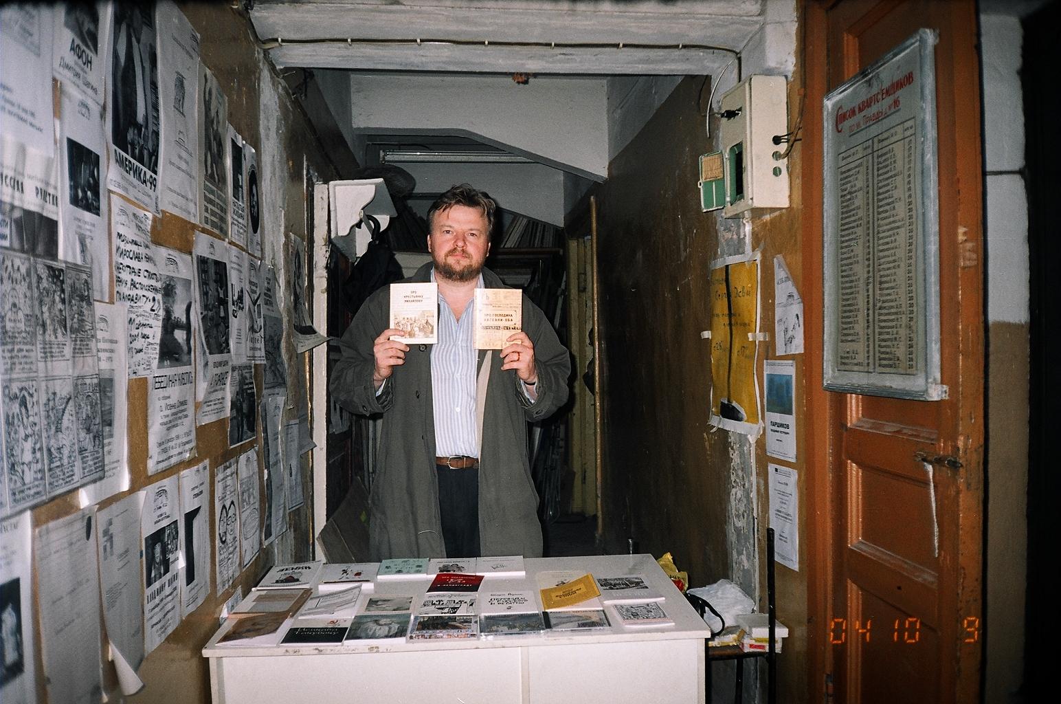 Михаил Сапего в старой ставке митьков на ул. Правды (2004)