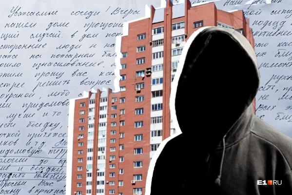 Письмо-анонимка про изнасилование напугало соседей в доме на Куйбышева