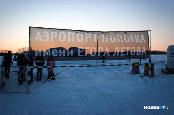 """Площадку назвали именем омского панка после того, как это <a href=""""https://ngs55.ru/text/gorod/2018/11/30/65687411/"""" target=""""_blank"""" class=""""_"""">имя не дали Омскому аэропорту</a>"""