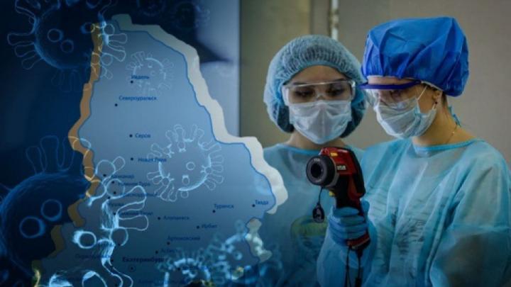 Ситуация в Екатеринбурге ухудшилась в пять раз: пересчитываем процент заболеваемости COVID-19 в регионе