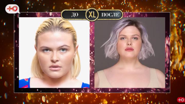 Визажист из Красноярска прошла кастинг шоу «Модель XL» и в первом же выпуске стала одной из лучших