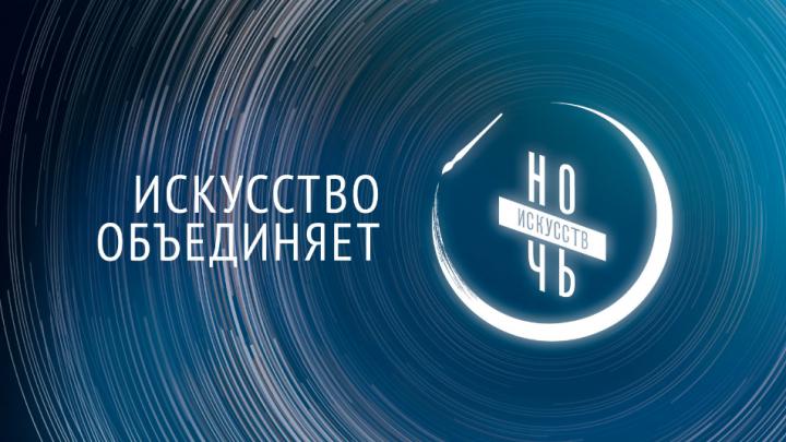 «Ночь искусств» по-нижегородски: концерты, спектакли, викторины и мастер-классы