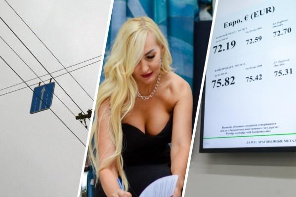 Новый дорожный знак, конкурс среди девушек-ученых и новый курс доллара и евро — лишь часть того, что вы могли пропустить