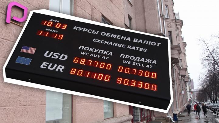 В Челябинске начали продавать евро за 90 рублей