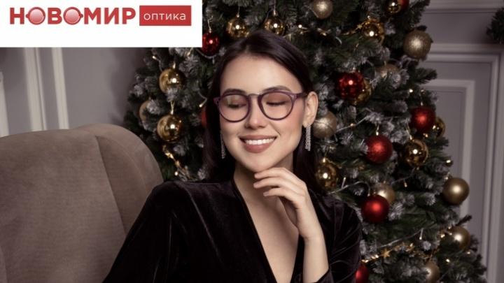 Известная оптика дает новогодние скидки на очки и линзы – всего действует восемь выгодных акций