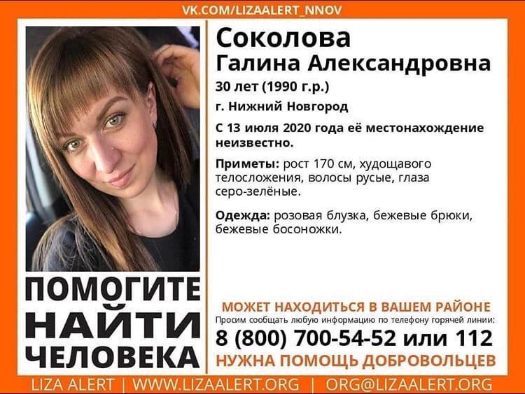 Девушка ищу работу нижний новгород сонька киев