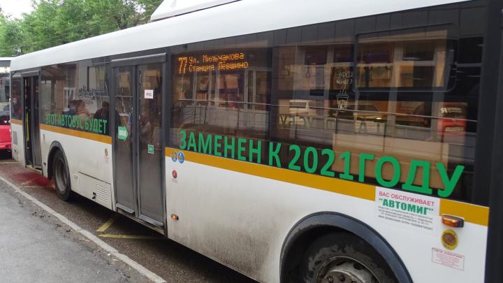 Второй этап транспортной реформы в Перми стартовал с проблемами. Что на жалобы пассажиров отвечают власти