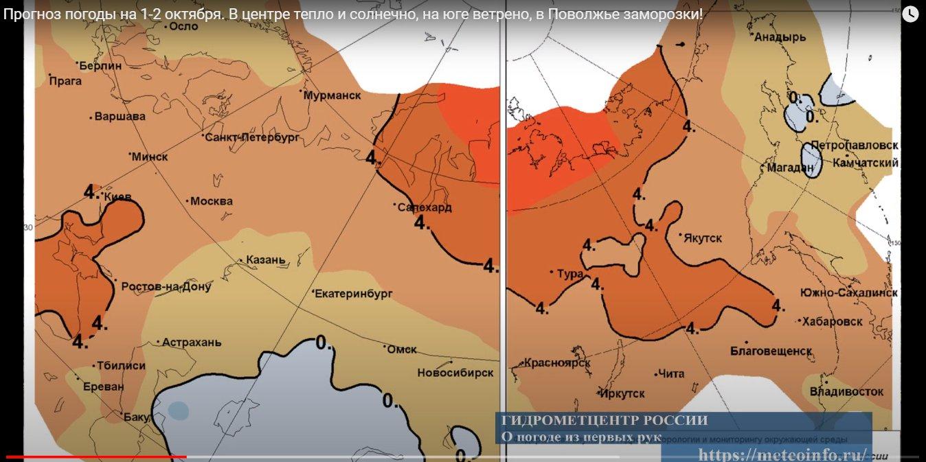 Температура в сентября. Скриншот из видео на YouTube-канале&nbsp;<p>«Гидрометцентр России meteoinfo»<br></p>