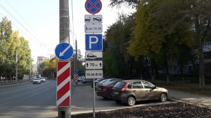 В мэрии Самары рассказали, зачем ограничили время парковки в карманах на Стара-Загоре