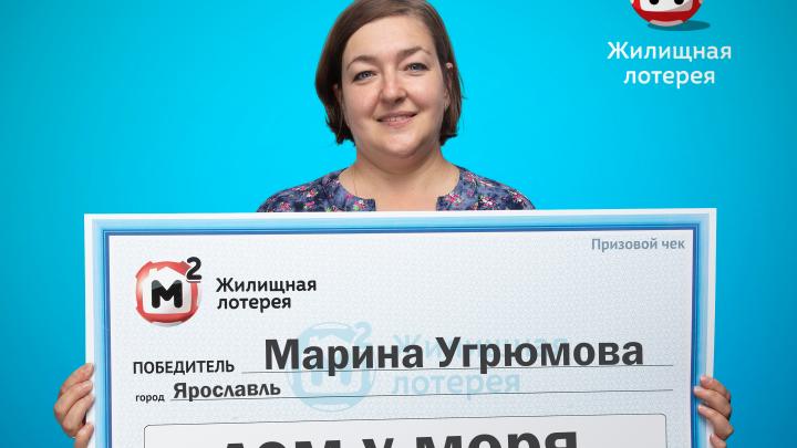 «Аж руки затряслись»: медсестра из Ярославля выиграла в лотерею дом у моря
