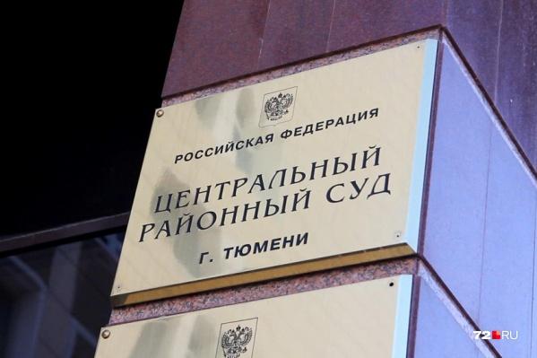 Второй иск тюменцы сдали накануне, 28 февраля, в канцелярию Центрального районного суда