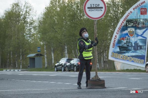 Северодвинск закрыли на въезд и выезд в ночь с 5 на 6 июня<br>