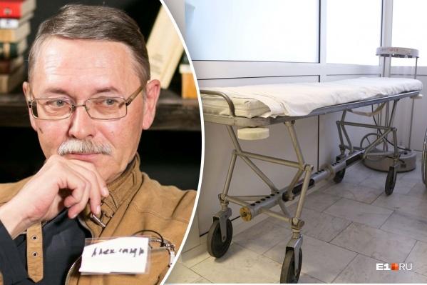 Журналист Александр Беляев рассказывает о том, с чем столкнулся в больнице