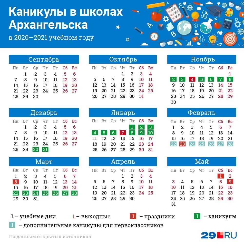 Каникулы в 2020–2021 учебном году