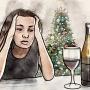 «С кем встретишь, с тем и проведешь»: почему именно в Новый год люди разводятся и впадают в депрессию