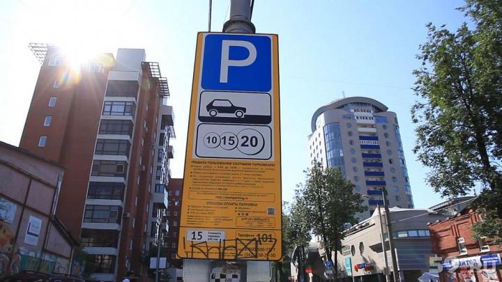 Парковки в центре Перми вновь станут платными с 12 мая