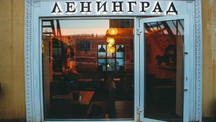 В Омске выставили на продажу бар «Ленинград»