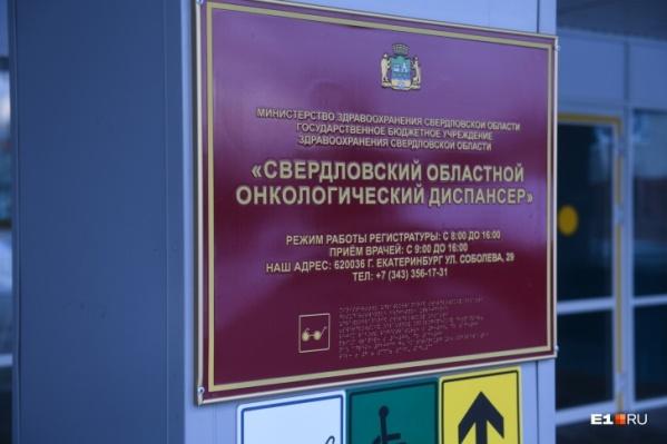"""Всего в онкоцентре коронавирус диагностировали у шести человек. Одного уже увезли в <nobr class=""""_"""">40-ю больницу</nobr>. Пятеро оставшихся контактировали с ним"""