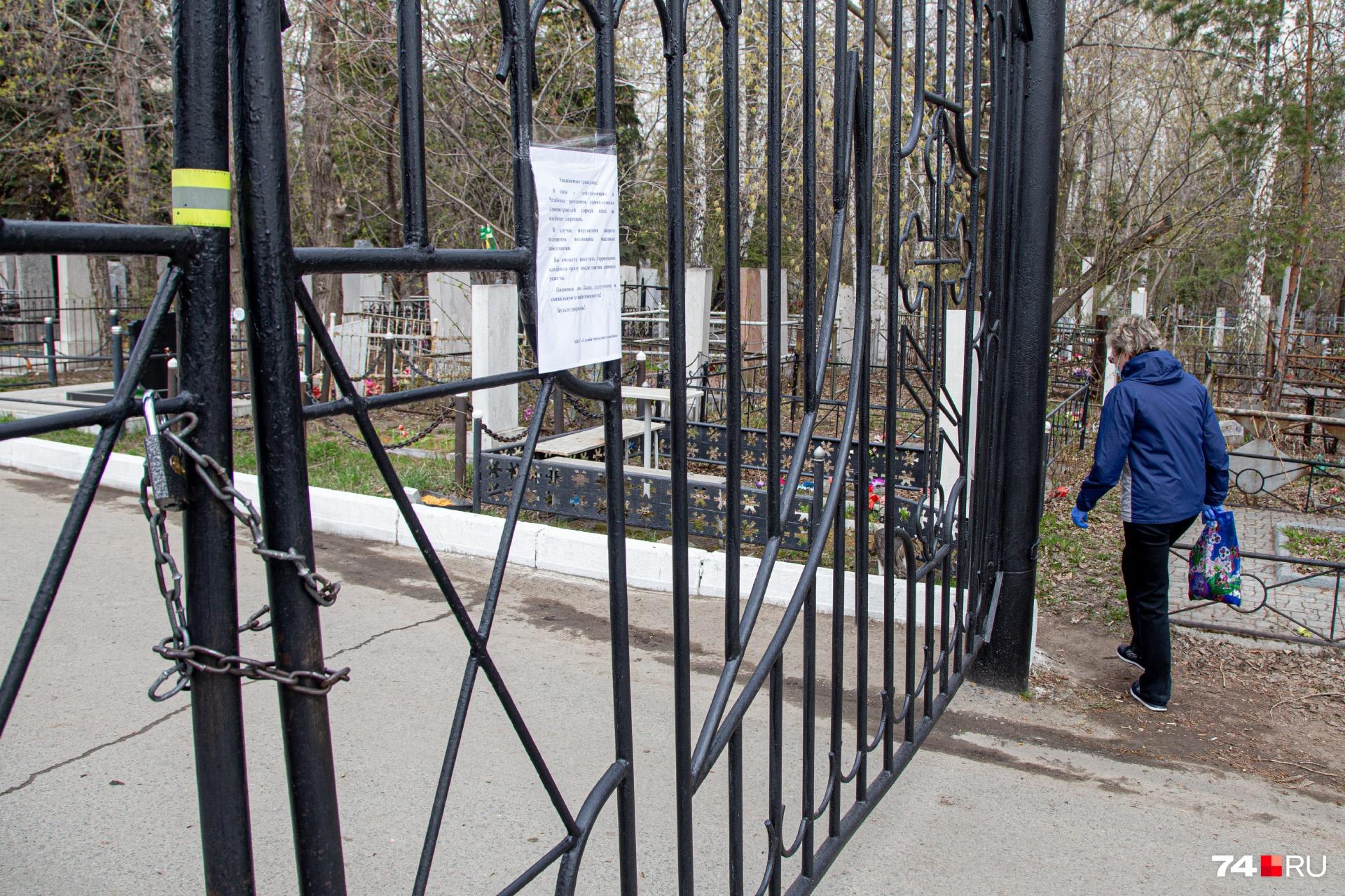 Предупреждения на заборе -слишком слабый аргумент для тех, кто задался целью принести цветы, яйца и конфеты с печеньями на могилы родственников