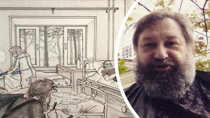 Известный аниматор нарисовал, что происходит в ярославской ковид-больнице