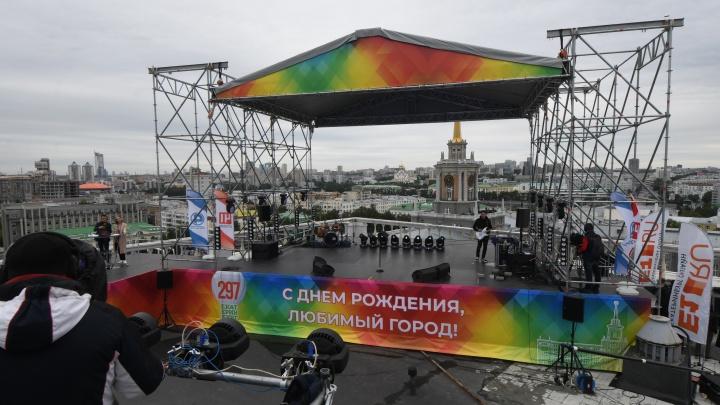 Как пройдет День города в этом году? В мэрии Екатеринбурга определились с программой праздника