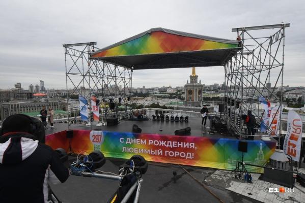 Прошлый День города в Екатеринбурге тоже отмечали на крышах