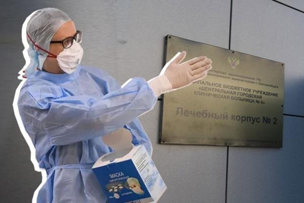 6-я городская больница Екатеринбурга также будет лечить больных с коронавирусной инфекцией