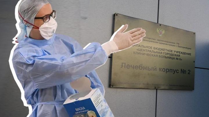 Врач «шестерки», где будут принимать пациентов с COVID-19, — о том, можно ли заразиться в больнице