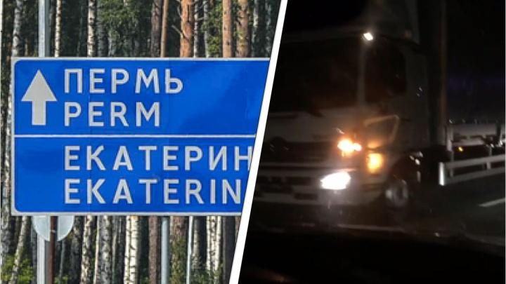 «Пил на остановках и ехал дальше»: в Свердловской области пьяный водитель фуры устроил массовое ДТП