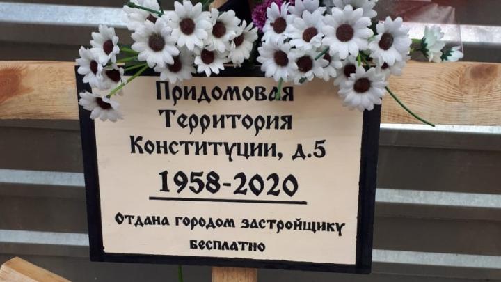 Жители Уфы «похоронили» свою придомовую территорию и записали обращение к Путину