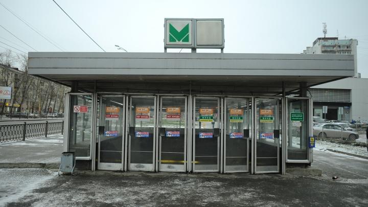 На станции метро «Уралмаш» открыли второй вестибюль после девяти месяцев простоя