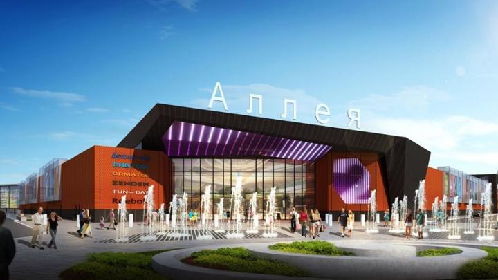 «Аллея» получила добро: когда семья Юревича построит в Челябинске новый ТРК