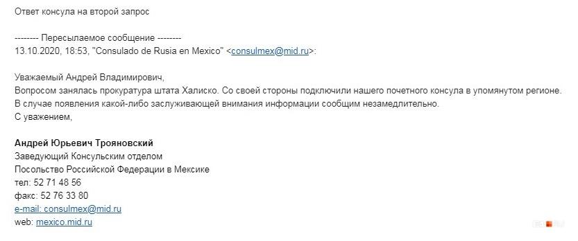 В посольстве России в Мексике пообещали посодействовать в поиске женщины