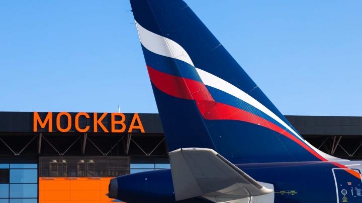 «Аэрофлот» запускает рейсы из Ярославля в Москву по цене купе