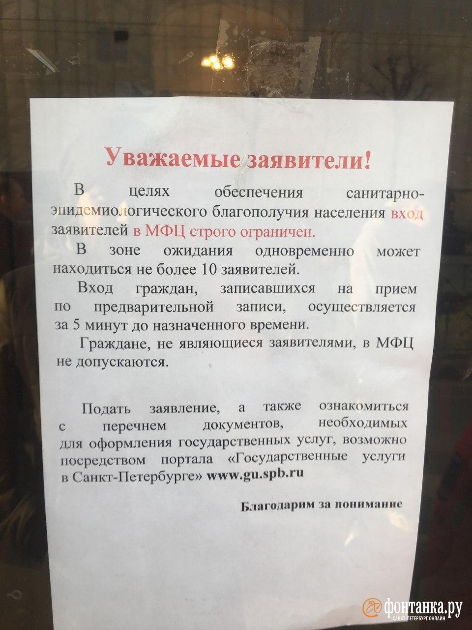 МФЦ на Чайковского, 24