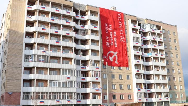 Огромное Знамя Победы, триколоры и шарики: как патриоты украсили к 9 Мая дом на Ленинградском — фото