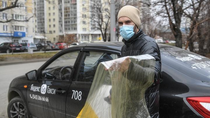 «Это как забор от комаров»: читатели E1.RU — об антиковидной пленке в такси Екатеринбурга