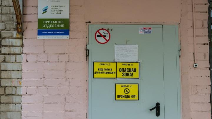 Пермским медикам не выплатили коронавирусные деньги за август по региональному приказу №206